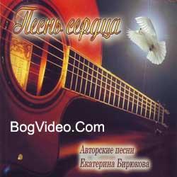 Катерина Бирюкова. Альбом mp3 Песнь сердца. 2010 год.