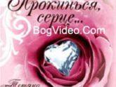 Тетяна Білошапка. Альбом mp3 Прокинься, сердце