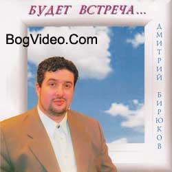 Дмитрий Бирюков. Альбом mp3 Будет встреча