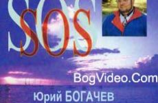 Юрий Богачев. Альбом mp3 Спасите наши души