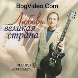 Леонид Борисевич. Любовь великая страна. 2006 год.