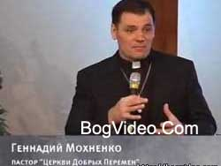 Геннадий Мохненко. Дух Вседержителя и Во-Все-Вникателя!!!