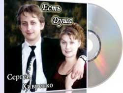 Сергей Хивренко. Альбом mp3 Есть Душа. 2001 год