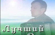 Александр Могила. Альбом mp3 Лучший Друг
