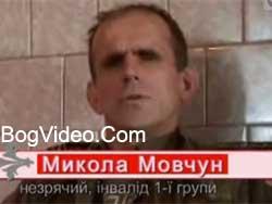 Микола Мовчун свидетельство