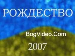 Various Artists — От Рождества к Рождеству 2007