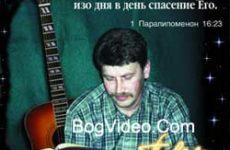 Павел Сердюков. Альбом mp3 Пойте Господу