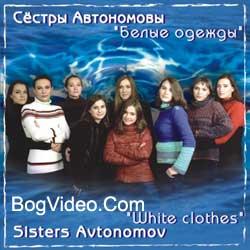 cестры Автономовы. Альбом mp3 Белые одежды. 2003 год.