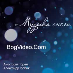 А.Таран, А.Горбик. Альбом mp3 Музыка снега. 2010 год.