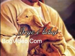 Ісус і вівці