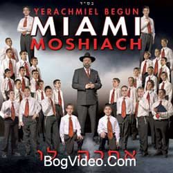 Miami Boys Choir - Yerushalayim