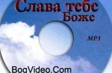 Pavel und Nadja Babel. Альбом mp3 Слава Тебе Боже. 2001 год.
