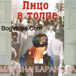 Марина Баранова. Альбом mp3 Лицо в толпе. 2004 год.