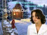 Марина Баранова. Альбом mp3 Превыше небес. 2000 год