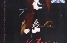 Валерий Баринов. Merry Christmas To Britain and the World. 2001 год