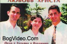 Берники. Безграничная Любовь Христа. 2002