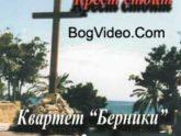 квартет Берники. Альбом mp3 Крест стоит. 2000 год