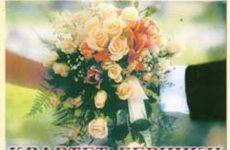 квартет Берники. Альбом mp3 Свадебные песни. 2000 год.