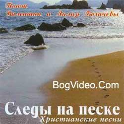 Валентин и Лилия Богачёвы. Альбом mp3 Следы на песке