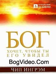 Чип Ингрэм — Бог хочет чтобы ты Его увидел 6 — Спрведливость Бога