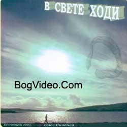 Олег Сивачёв и Сергей Киселёв. В Свете ходи