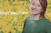 Свiтлана Ващишина. Альбом mp3 Ти зi мною. 2005 год