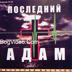 Васечко Вячеслав. Альбом mp3 Последний Адам