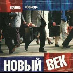 группа Венец. Альбом mp3 Новый век. 2004 год