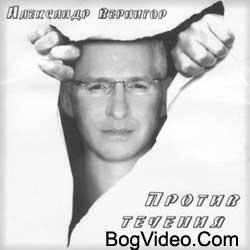 Александр Вернигор. Альбом mp3 Против течения. 2010 год