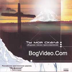 церковь Вифания. Альбом mp3 Ты моя скала. 2006 год