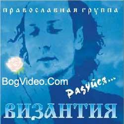 группа Византия. Альбом mp3 Радуйся. 2005 год