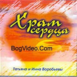Воробьёвы Татьяна и Инна. Альбом mp3 Храм сердца. 2001 год