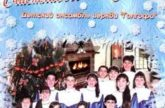 Детский ансамбль. Счастливого рождества. 2001 год.