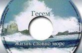 Гесем. Альбом mp3 Жизнь словно море. 2008 год