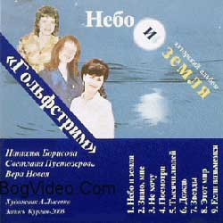 группа Гольфстрим. Альбом mp3 Небо и Земля. 2005 год