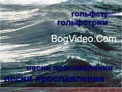 группа Гольфстрим. Альбом mp3 Песни прославления. 2004 год