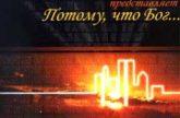 церковь Город Света. Альбом mp3 Потому, что Бог. 2006 год.
