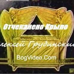 Алексей Грудинский. Альбом mp3 Отчеканено крыло. 2011 год