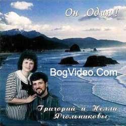 Григорий и Нелли Ягольниковы. Альбом mp3 Он Один! 2002 год
