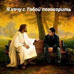 Константинов и Шмыгалев. Я хочу с Тобой поговорить