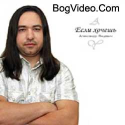 Алекс Янцевич. Альбом mp3 Если хочешь. 2007 год
