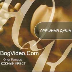Южный Крест. Альбом mp3 Грешная Душа. 2007 год