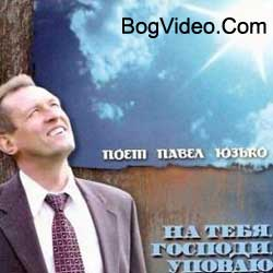 Павел Юзько. Альбом mp3 На Тебя, Господи, уповаю. 2010 год