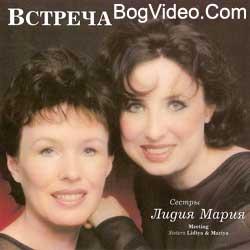 Сестры Лидия и Мария. Альбом mp3 Встреча