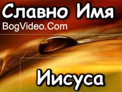 Славно Имя Иисуса Караоке