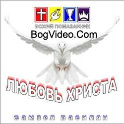 Самвел Василян. Альбом mp3 Любовь Христа. 2009 год