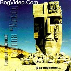 Вербицкий Геннадий. Альбом mp3 Без названия. 2002 год.