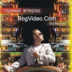 Вербицкий Геннадий. Альбом mp3 Полный Вперед. 2007 год