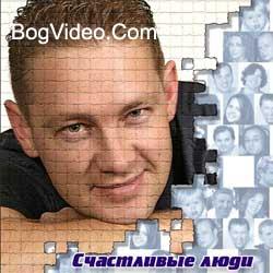 Вербицкий Геннадий. Альбом mp3 Счастливые люди. 2004 год