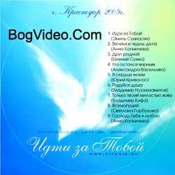 Церковь Вифания. Альбом mp3 Идти за Тобой. 2009 год